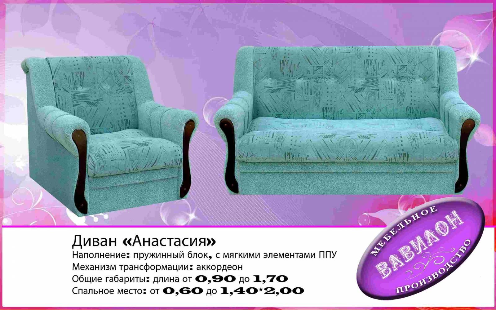 Длинные диваны Москва с доставкой